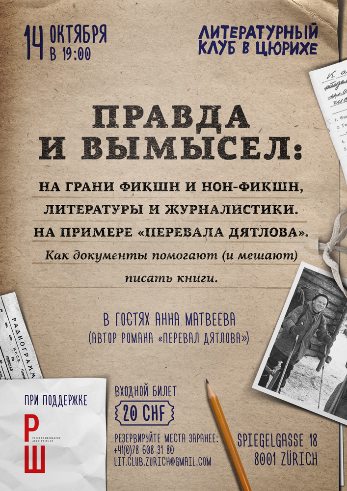 poster09_Dyatlov2