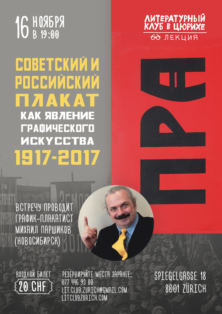 poster28_Parshikov