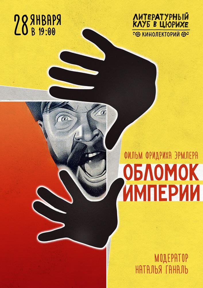 Poster04_oblomok_noadress