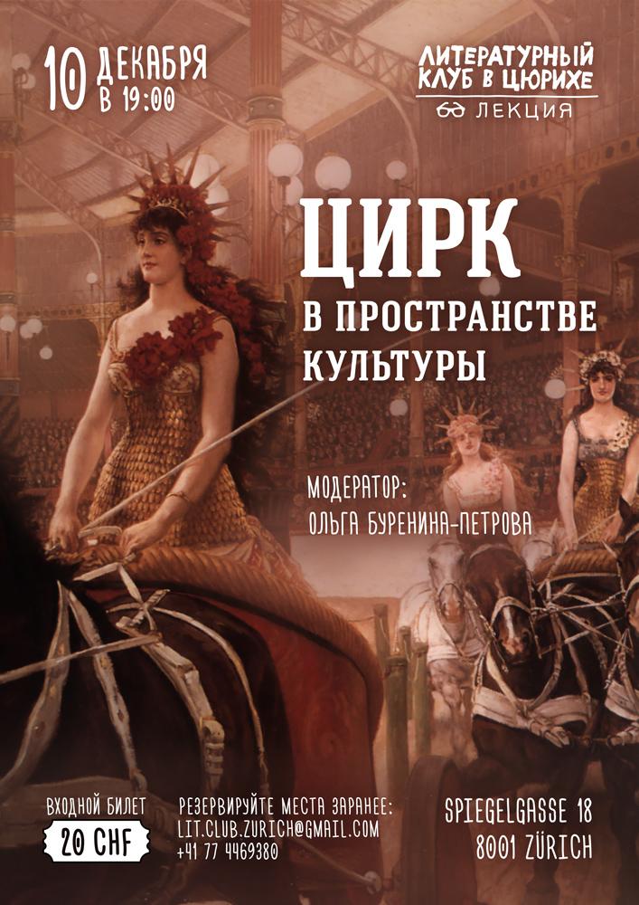 poster13_Circus