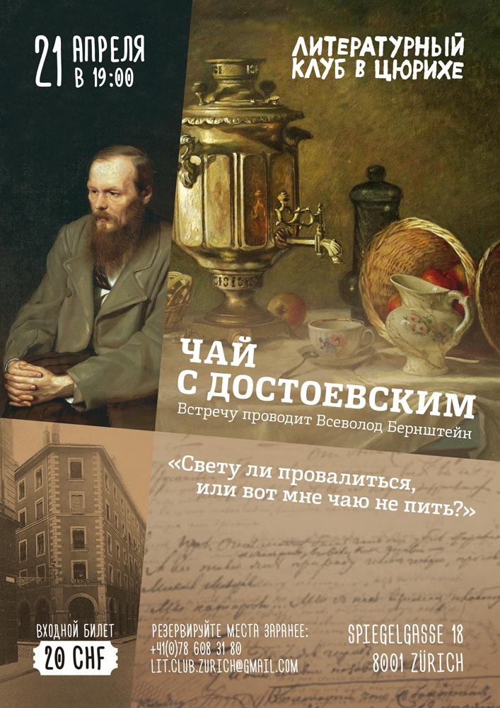 poster16_Dostoevsky