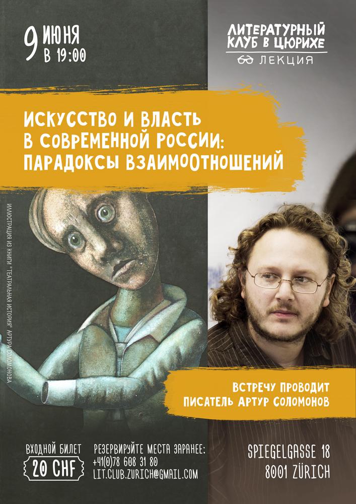 poster18_Solomonov_3