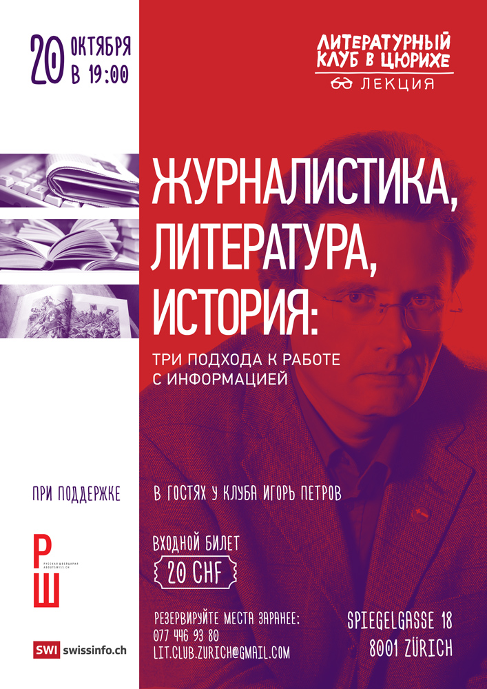 poster21_petrov