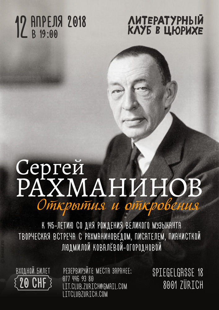 poster31_Rachmaninoff