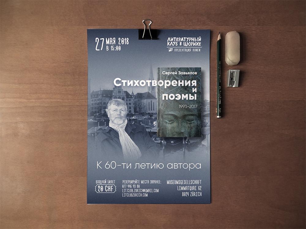 Афиша презентации книги Сергея Завьялова
