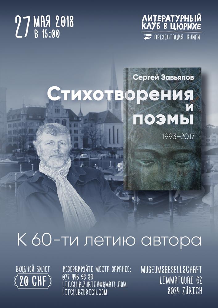 Афиша Сергей Завьялов