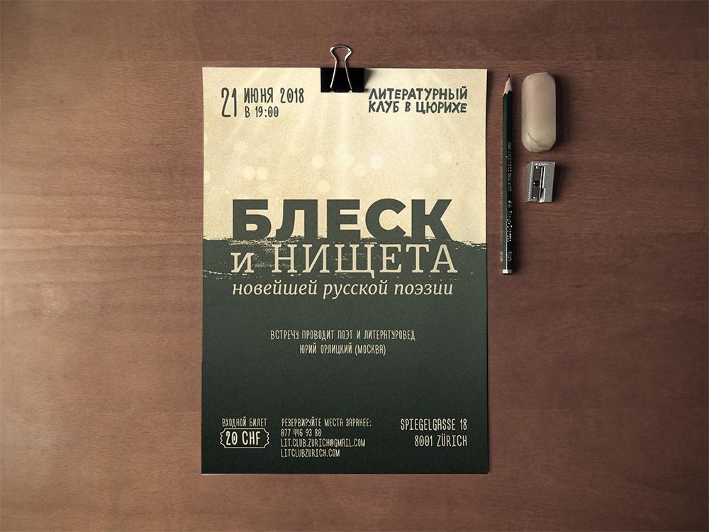 Афиша выступления Орлицкого в Литературном клубе в Цюрихе